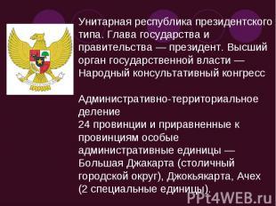 Унитарная республика президентского типа. Глава государства и правительства — пр