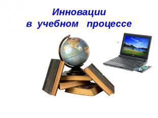 Инновациив учебном процессе