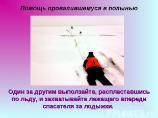 Помощь провалившемуся в полынью Один за другим выползайте, распластавшись по льд