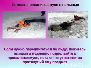 Помощь провалившемуся в полынью Если нужно передвигаться по льду, ложитесь плашм