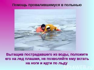 Помощь провалившемуся в полынью Вытащив пострадавшего из воды, положите его на л