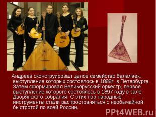 Андреев сконструировал целое семейство балалаек, выступление которых состоялось