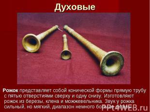 Духовые Рожок представляет собой конической формы прямую трубу с пятью отверстия