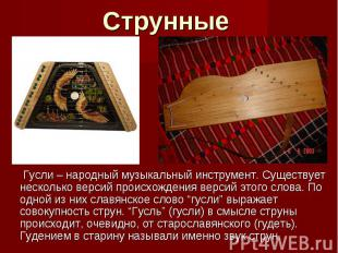 Струнные Гусли – народный музыкальный инструмент. Существует несколько версий пр