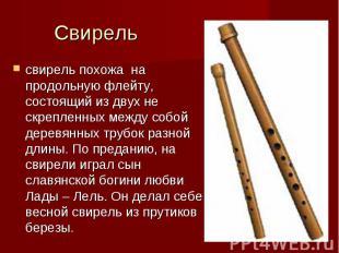 Свирель свирель похожа на продольную флейту, состоящий из двух не скрепленных ме