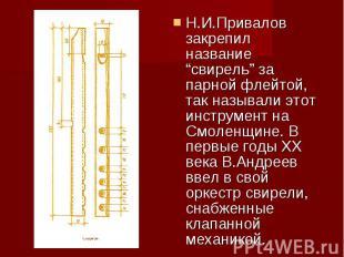 """Н.И.Привалов закрепил название """"свирель"""" за парной флейтой, так называли этот ин"""