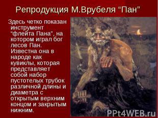 """Репродукция М.Врубеля """"Пан"""" Здесь четко показан инструмент """"флейта Пана"""", на кот"""