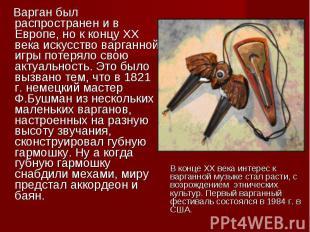 Варган был распространен и в Европе, но к концу ХХ века искусство варганной игры