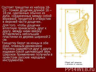 Состоят трещотки из набора 18-20 - тонких дощечек длиной 16 – 18 см, сделанных о