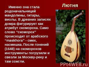 Лютня Именно она стала родоначальницей мандолины, гитары, виолы. В древних запис