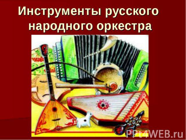 Инструменты русского народного оркестра
