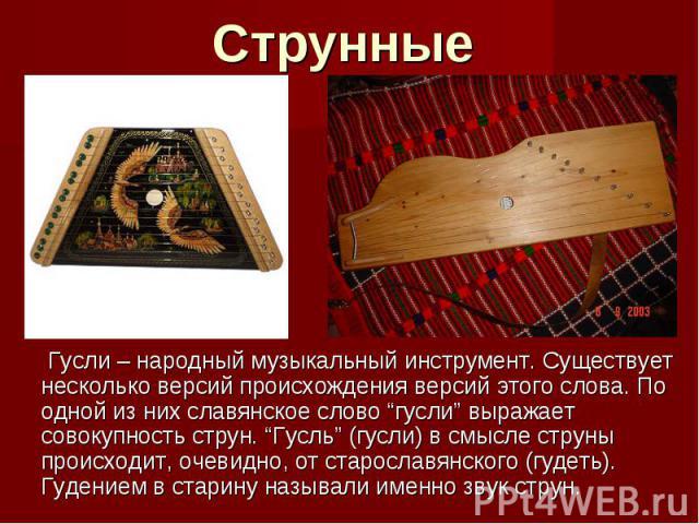 """Струнные Гусли – народный музыкальный инструмент. Существует несколько версий происхождения версий этого слова. По одной из них славянское слово """"гусли"""" выражает совокупность струн. """"Гусль"""" (гусли) в смысле струны происходит, очевидно, от старославя…"""