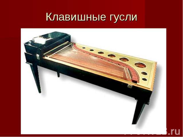 Клавишные гусли