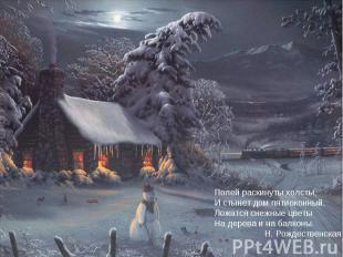Полей раскинуты холсты,И стынет дом пятиоконный.Ложатся снежные цветыНа дерева и
