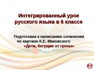 Интегрированный урок русского языка в 6 классе Подготовка к написанию сочинения