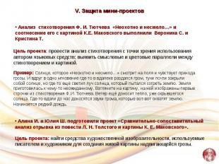 V. Защита мини-проектов Анализ стихотворения Ф. И. Тютчева «Неохотно и несмело…»