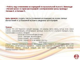 Работу над сочинением-ассоциацией по музыкальной пьесе А. Вивальди «Летняя гроза