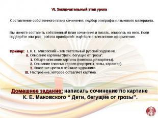 VI. Заключительный этап урокаСоставление собственного плана сочинения, подбор эп