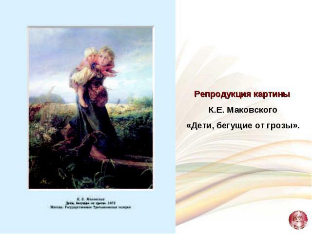 Репродукция картины К.Е. Маковского«Дети, бегущие от грозы».