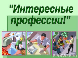 """""""Интересныепрофессии!"""""""