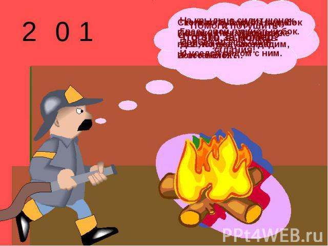 Что это за номер?Помоги потушить огонь, выполнив задания!