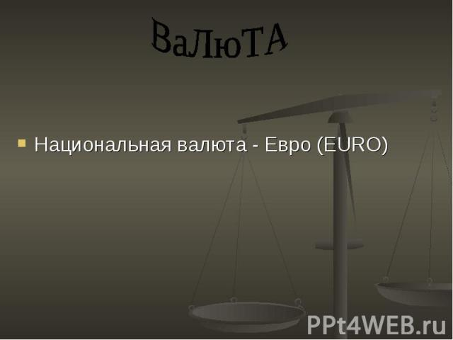ВаЛюТА Национальная валюта - Евро (EURO)