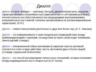 Диалог Диалог (от греч. diálogos — разговор, беседа), диалогическая речь, вид ре