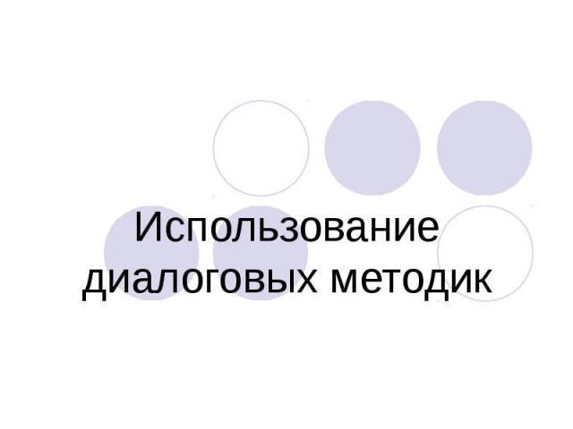 Использование диалоговых методик