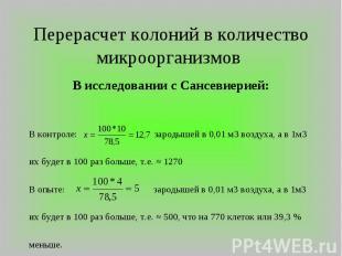 Перерасчет колоний в количество микроорганизмо в В исследовании с Сансевиерией:В