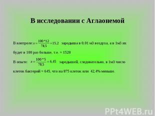 В исследовании с Аглаонемой В контроле: зародыша в 0,01 м3 воздуха, а в 1м3 их б