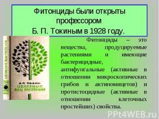 Фитонциды были открыты профессором Б. П. Токиным в 1928 году. Фитонциды – это ве