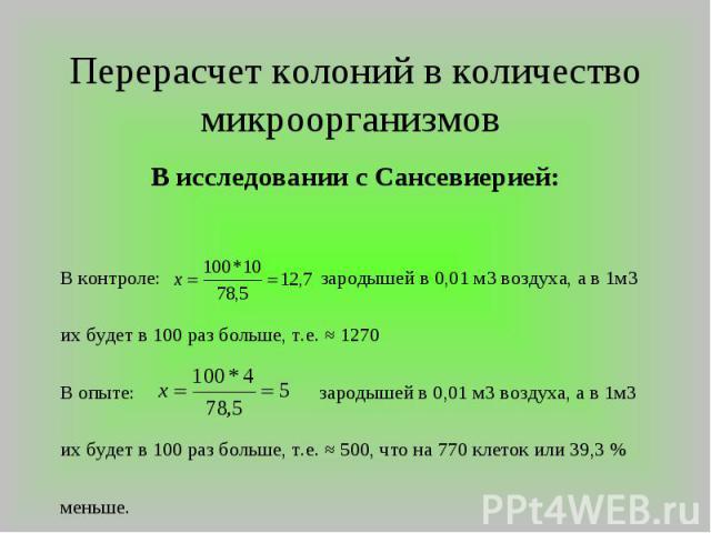 Перерасчет колоний в количество микроорганизмо в В исследовании с Сансевиерией:В контроле: зародышей в 0,01 м3 воздуха, а в 1м3 их будет в 100 раз больше, т.е. ≈ 1270В опыте: зародышей в 0,01 м3 воздуха, а в 1м3 их будет в 100 раз больше, т.е. ≈ 500…