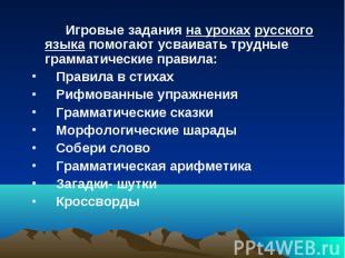 Игровые задания на уроках русского языка помогают усваивать трудные грамматическ