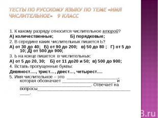 Тесты по русскому языку по теме «Имя числительное» 9 класс 1. К какому разряду о