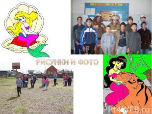 Рисунки и фото