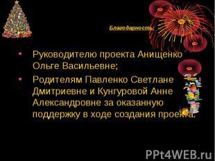 Руководителю проекта Анищенко Ольге Васильевне;Родителям Павленко Светлане Дмитр