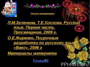 Список литературы Л.М.Зеленина, Т.Е.Хохлова. Русский язык. Первая часть. Просвещ