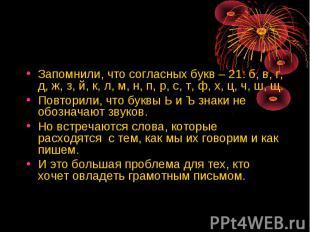 Запомнили, что согласных букв – 21: б, в, г, д, ж, з, й, к, л, м, н, п, р, с, т,