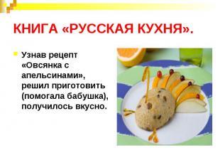 КНИГА «РУССКАЯ КУХНЯ». Узнав рецепт «Овсянка с апельсинами», решил приготовить (