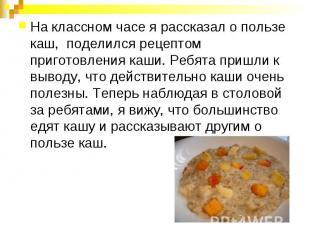На классном часе я рассказал о пользе каш, поделился рецептом приготовления каши
