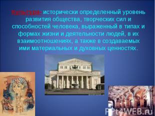 Культура- исторически определенный уровень развития общества, творческих сил и с