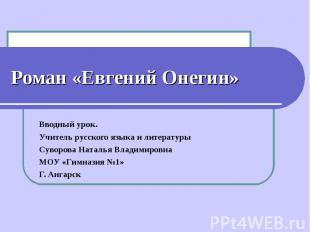 Роман «Евгений Онегин» Вводный урок.Учитель русского языка и литературыСуворова