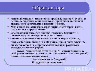 Образ автора «Евгений Онегин» -поэтическая хроника, в которой духовная летопись