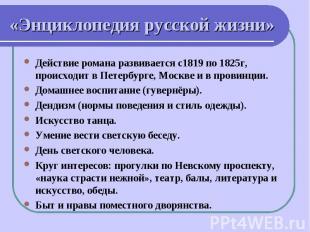 «Энциклопедия русской жизни» Действие романа развивается с1819 по 1825г, происхо