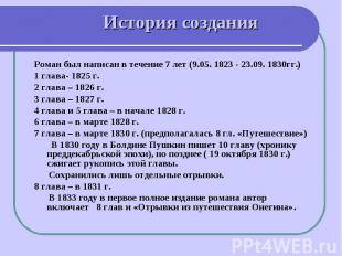 История создания Роман был написан в течение 7 лет (9.05. 1823 - 23.09. 1830гг.)