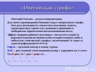 «Онегинская строфа» «Евгений Онегин» - роман-импровизация. Для своего произведен