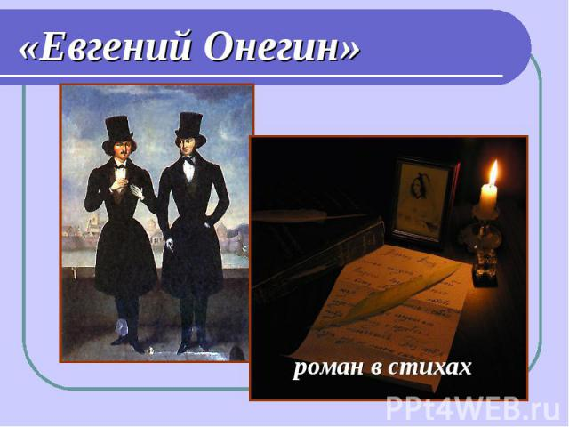 «Евгений Онегин» роман в стихах