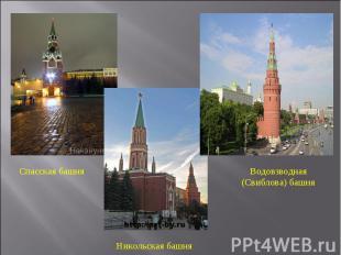 Спасская башняВодовзводная (Свиблова) башняНикольская башня