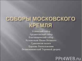 Соборы московского Кремля Успенский соборАрхангельский соборБлаговещенский собор