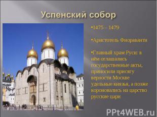 Успенский собор 1475 – 1479Аристотель ФиоравантиГлавный храм Руси: в нём оглашал